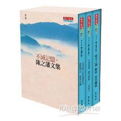 陳之藩文集套書 (共3冊)限量硬殼精裝特殊扉頁版