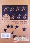 花蕊紅紅葉青青(書+CD)