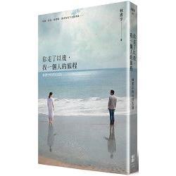 你走了以後- 我一個人的旅程:林書宇的百日告別