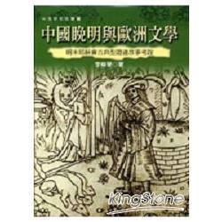 中國晚明與歐洲文學(精)