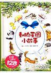 動物王國小故事-小淘氣口袋書