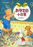數學王國小故事-小淘氣口袋書