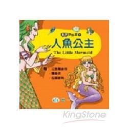 人魚公主(附:三張護身符‧隱身衣‧石頭肥料)(CD1片)