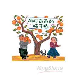 阿松爺爺的柿子樹(精裝)