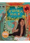 中國古代神話故事立體書-女媧補天