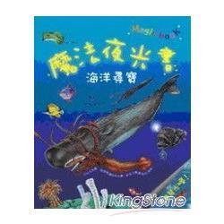 魔法夜光書:海洋尋寶