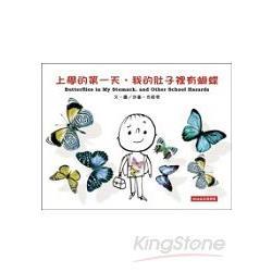 上學的第一天,我的肚子裡有蝴蝶! = Butterflies in my stomach and other school hazards 封面