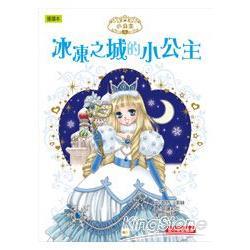 小公主05:冰凍之城的小公主