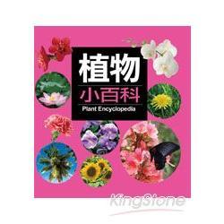 植物小百科(新版)