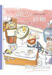 鹽巴與砂糖(書+CD不分售)(精裝)