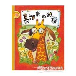 長頸鹿的眼鏡(書+CD不分售)(精裝)