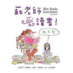 蘇老師愛讀書!我不愛 /