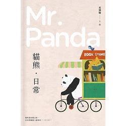 貓熊‧日常 Mr. Panda