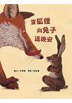 當狐狸向兔子道晚安