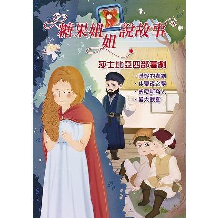 糖果姐姐說故事-莎士比亞四部喜劇(4CD) -特價399
