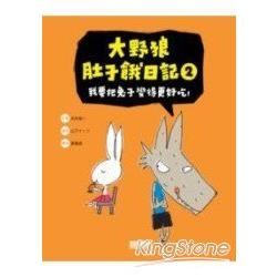 大野狼肚子餓日記2:我要把兔子變得更好吃!