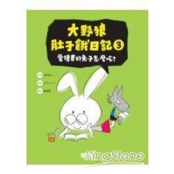大野狼肚子餓日記3:愛讀書的兔子怎麼吃?