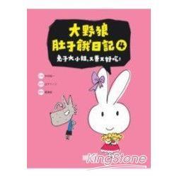 大野狼肚子餓日記4:兔子大小姐,又香又好吃!