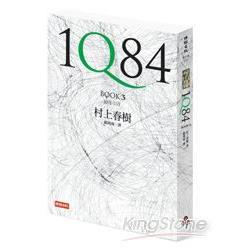 1Q84 Book3(精裝)