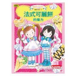露露和菈菈12:法式可麗餅的魔力