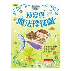 SOS美人魚02:莎夏與魔法珍珠霜