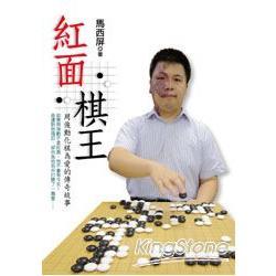 紅面棋王 : 周俊勳化棋為愛的傳奇故事 /