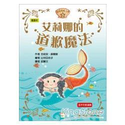 SOS美人魚05:艾莉娜的道歉魔法