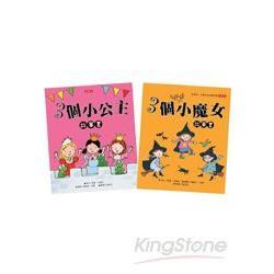 3個小公主故事書+3個小魔女故事書