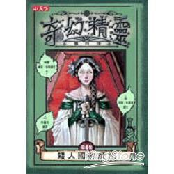 奇幻精靈事件簿4:矮人國的魔咒