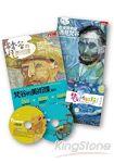 梵谷的美術課:聆聽梵谷,跨時空與梵谷玩創作【2片DVD +《在美術教室遇見梵谷》+《梵谷,這麼好玩!》】