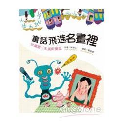 童話飛進名畫裡 : 台灣第一本美術童話
