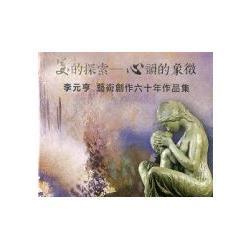 美的探索:心韻的象徵:李元亨藝術創作六十年作品集