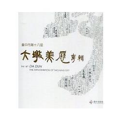 台中市...大墩美展專輯 = Ta Tun art exhibition /