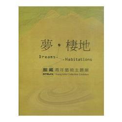夢.棲地:館藏靑年藝術主題展:NTMoFA young artist collection exhibition