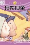拇指仙童^(隨書附贈故事朗讀CD^)