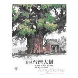 看見台灣大樹:福爾摩莎自然繪本