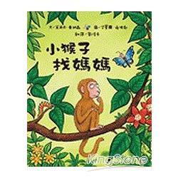 小猴子找媽媽(精裝 )