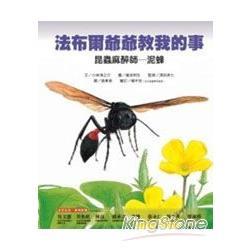 昆蟲麻醉師:泥蜂)法布爾爺爺教我的事)