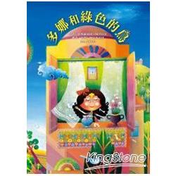融合教育繪本03-多娜和綠色的鳥:兒童閱讀版