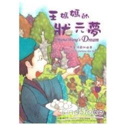王媽媽的狀元夢:冬至湯圓的由來