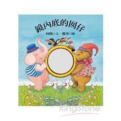 鏡內底的囡仔(附台語朗誦CD)