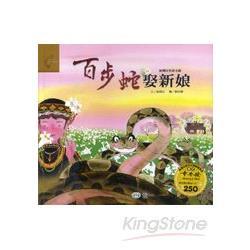 百步蛇娶新娘(排灣族)(附故事CD一片)