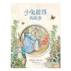 小兔彼得的故事