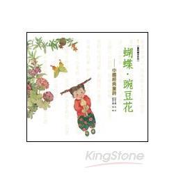 蝴蝶.豌豆花 : 中國經典童詩