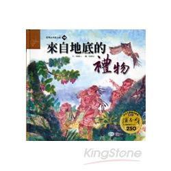 來自地底的禮物(鄒族)(故事CD一片 )