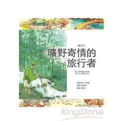 柳宗元:曠野寄情的旅行者