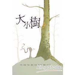 大小樹(另開視窗)