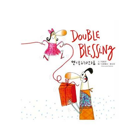 雙倍的祝福 = Double Blessing