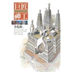 巨匠神工 : 透視中國經典古建築