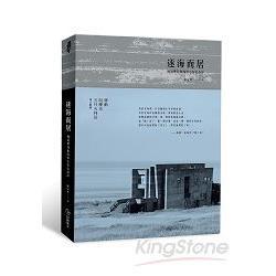 逐海而居:陳冠華花東海岸小住宅設計